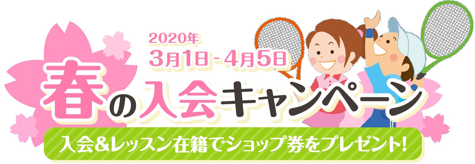 2020年3月1日〜4月5日 春の入会キャンペーン