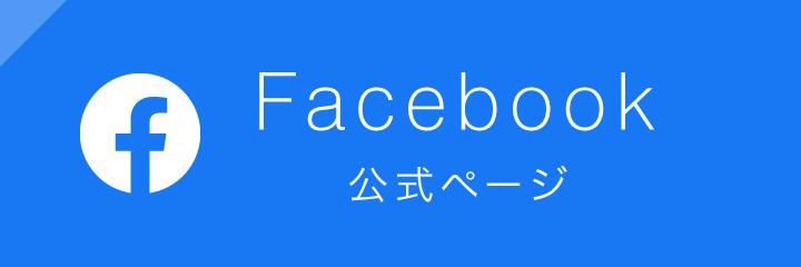 マリンブルーテニススクール公式Facebookページ