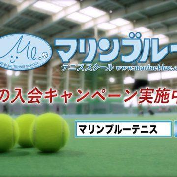 冬の入会キャンペーンテレビCM