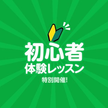 初心者無料体験レッスン 2019年11月18日(日)・20日(水)・23日(土)ほか