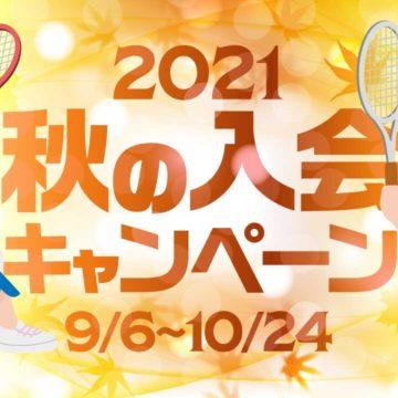 2021秋の入会キャンペーン