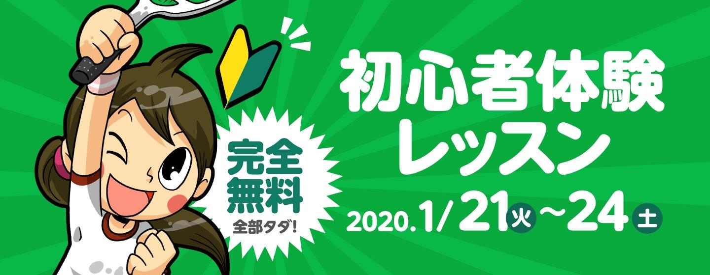 初心者無料体験レッスン 2020年1月21日(火)〜24日(金)
