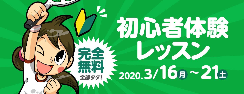 初心者無料体験レッスン 2020年3月16日(月)〜21日(土)