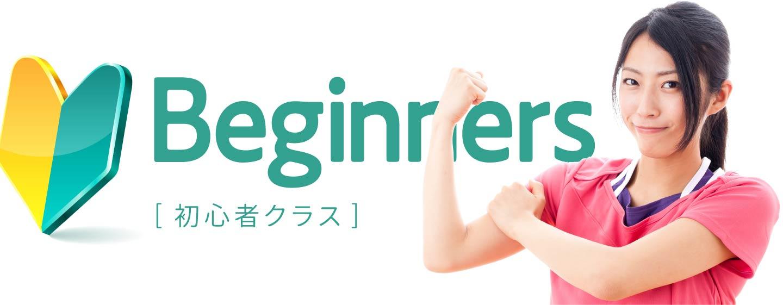 初心者クラス Beginner's Class