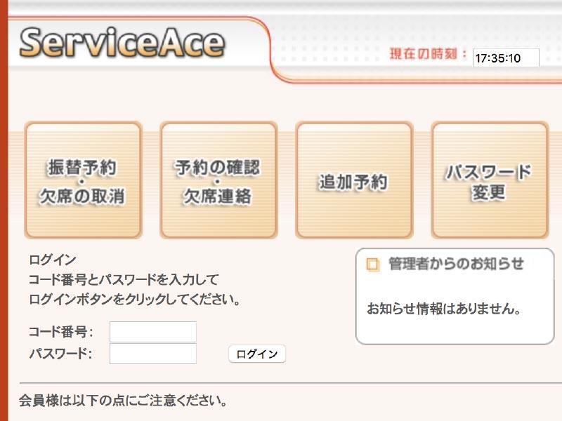 サービスエースの使い方 初期パスワードを変更する1