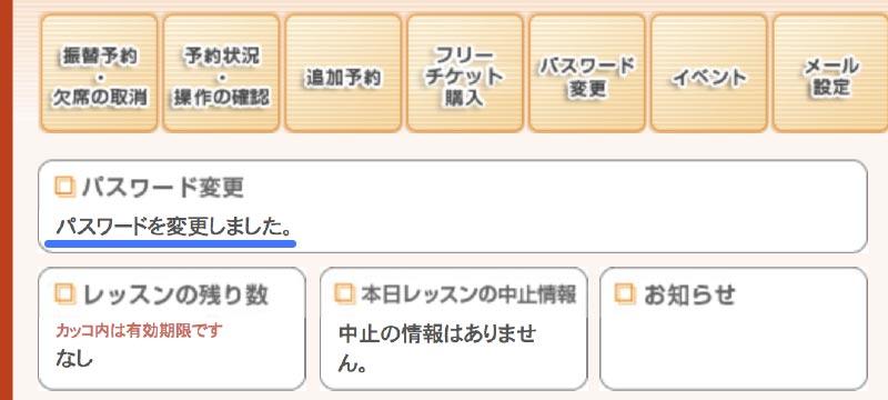 サービスエースの使い方 初期パスワードを変更する5