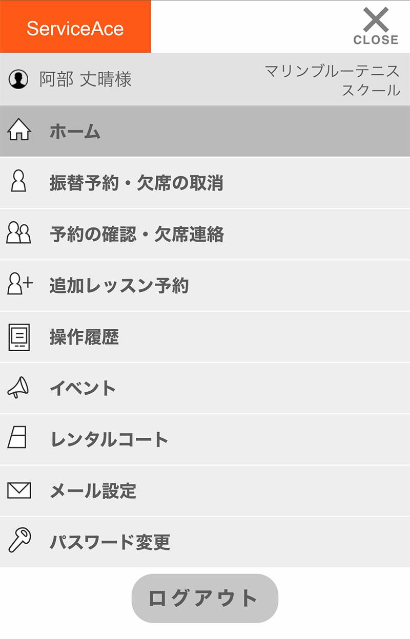 レッスンの振替・欠席連絡(サービスエース)の画面