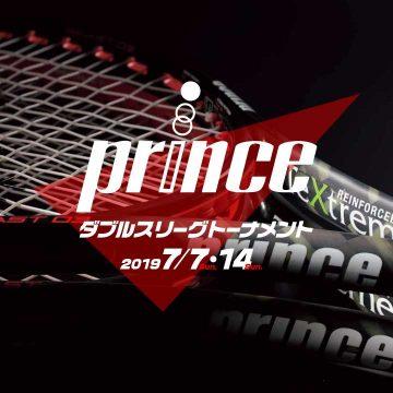 2019 princeダブルスリーグトーナメント