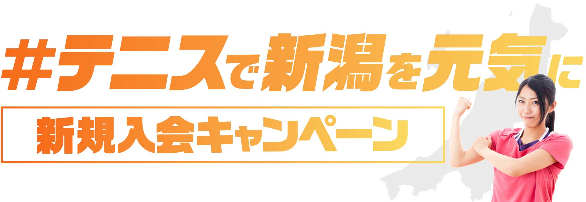 #テニスで新潟を元気に!キャンペーン開催!