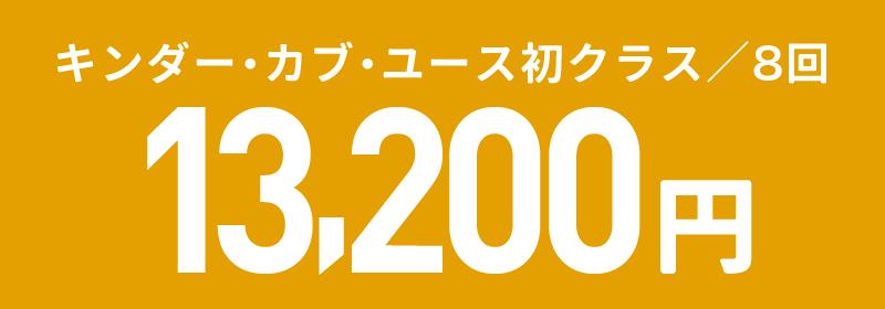 キンダー・カブ・ユース初クラス/8回 13,200円(消費税込)
