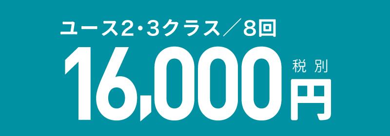 ユース2・3クラス/8回 16,000円(消費税別)