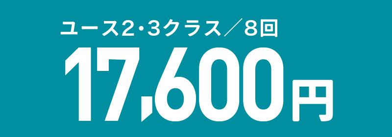 ユース2・3クラス/8回 17,600円(消費税込)