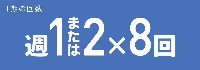 1期の回数 週1または2×8回