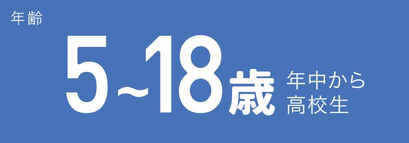 年齢 5〜18歳(年中から高校生)