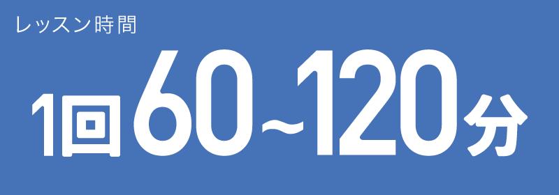 レッスン時間 1回60〜120分