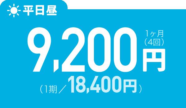 平日昼 1ヶ月9,200円(税別)