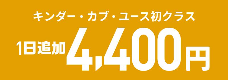 キンダー・カブ・ユース初クラスは1日追加で4,400円(消費税込)