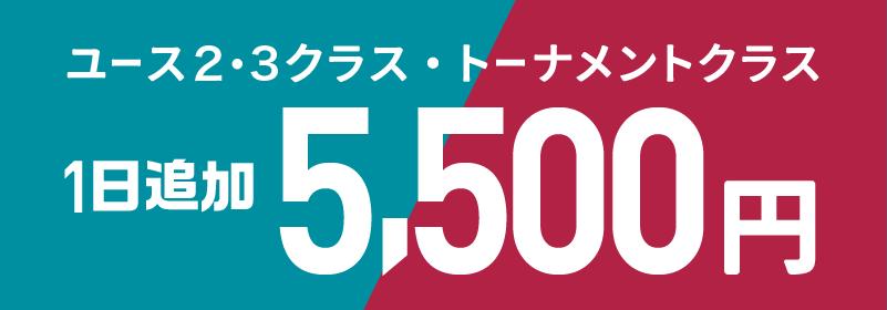 ユース2・3クラス・トーナメントクラスは1日追加で5,500円(消費税込)